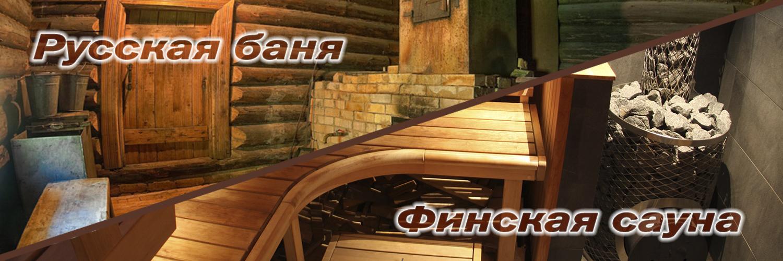 Чем отличается финская баня от русской